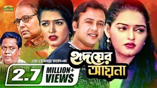 Hridoyer Aina | Full Movie | Riaz | Aina | Bulbul Ahmed | Shadek Bacchu