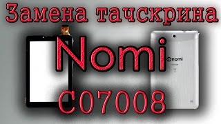 Замена тачскрина (сенсора) на Nomi C07008