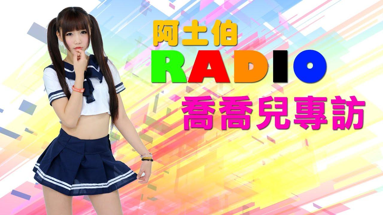 阿土伯RADIO-NO2與喬喬兒的拉底賽 - YouTube