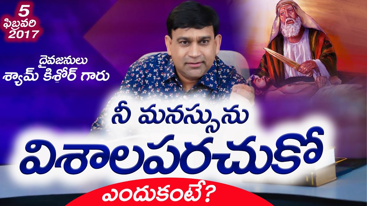 Extended Mind #17012 A Sermon By K Shyam Kishore ( 5th Feb 2017 )