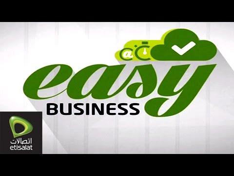 اتصالات إيزى بيزنس - حلول كاملة للشركات