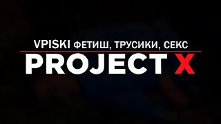Трейлер Проект X: Дорвались / Project X / VPISKI version