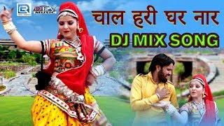 राजस्थान का शानदार DJ सांग 2017 | चाल हरी घर नार | Yuvraj Mewadi | Dev Music | New Rajasthani Song