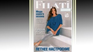 Журнал Filati 47 (весенне летние )женские модели.
