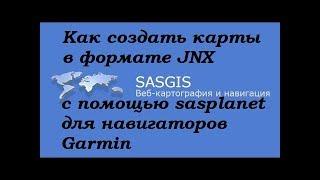 Как создать карты в формате JNX с помощью sasplanet для навигаторов Garmin