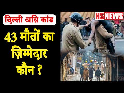 फिल्मिस्तान की 43 मौतों का जिम्मेदार कौन? | Delhi Anaj Mandi Fire | Delhi Fire News