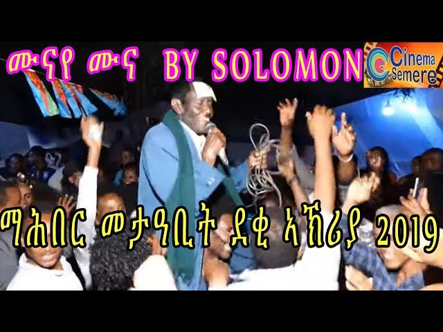 New Eritrean music 2019 ( ሙናየ ሙና ) by Selomun barya  ማሕበር መታዓቢት ደቂ ኣኽሪያ 2019
