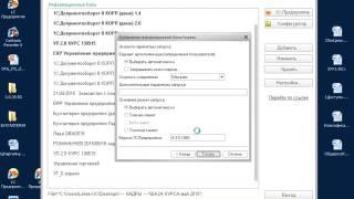 1С Бухгалтерия Установка программы  конфигурации Часть 2 Скачать курсы программированию Программист