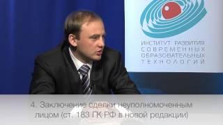 видео Статья 185 НК РФ. Налоговый кодекс с комментариями