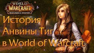 История Анвины Тиг в World of Warcraft