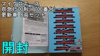 鉄道模型Nゲージ 京急1500形(1700番台) 更新車 8両セット【開封動画】