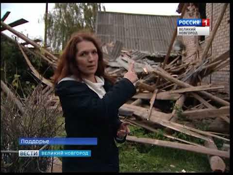 ГТРК СЛАВИЯ Ураган в Поддорье 19 09 17