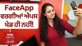 FaceApp: ਤੁਹਾਨੂੰ ਬਜ਼ੁਰਗ ਬਣਾਉਣ ਵਾਲੀ ਐਪ ਦੇ ਖ਼ਤਰੇ ਵੀ ਘੱਟ ਨਹੀਂ | BBC NEWS PUNJABI