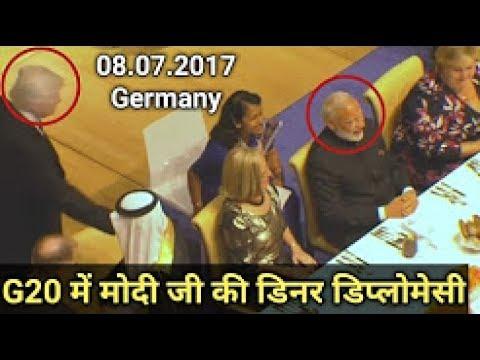 PM Narendra Modi Dinner Diplomacy at G20 Summit 2017 in Hamburg Germany   Modi today latest