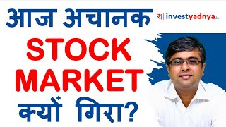 Why Sudden Fall in Stock Market Today? Parimal Ade