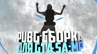 PUBG СБОРКА GTA SA:MP | ДЛЯ СЛАБЫХ ПК