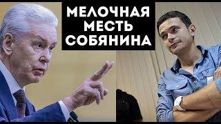 Собянин отбирает полномочия у депутата Я...