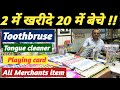 2 में खरीदे 20 में बेचे !!Toothbrush,Tongue cleaner,  Playing card & merchants item wholesale market