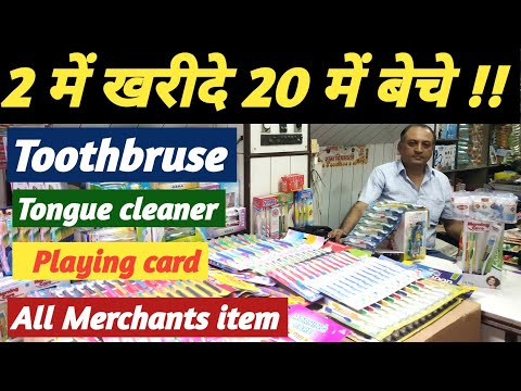 2 में खरीदे 20 में बेचे !!Toothbrush,Tongue cleaner,  Playing card & merchants item wholesale market