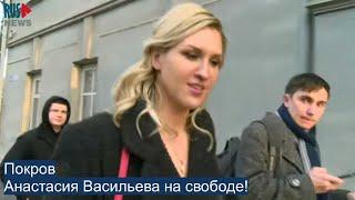 ⭕️ Анастасия Васильева на свободе в Покрове!