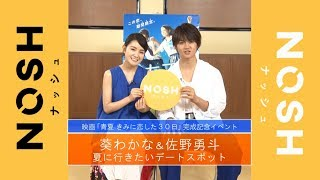 女優の葵わかなさん、俳優の佐野勇斗さんらが映画『青夏 きみに恋した30...