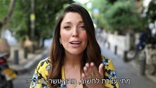 רעות שכטר ״פרק א' ב'״