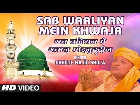 ► सब वलियन में ख्वाजा मोइनुद्दीन    Chhote Mazid Shola    T-Series Islamic Music