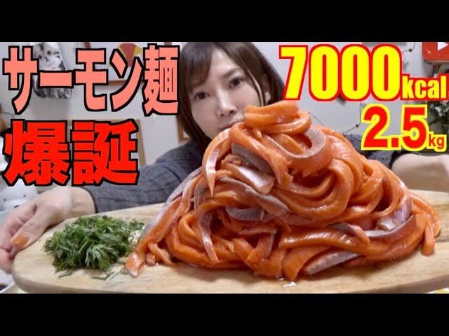 【大食い】サーモンを製麺して3つのタレでつけだれで食べてみた![7000kcal]【木下ゆうか】