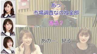 新内眞衣が生放送 乃木坂46のオールナイトニッポン 2019/04/17 #003 新...