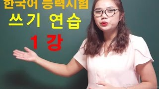 [쓰기] 1강 - Luyện kỹ năng viết TOPIK 2 - 한국어능력시험 쓰기 -Học tiếng Hàn