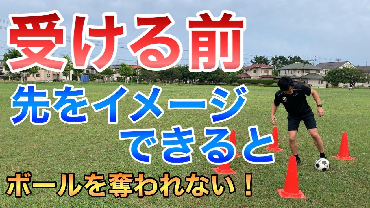 【サッカー 受け方】ボールを受けた時にはある程度できるプレーが決まる。受ける前にすることを変えよう!