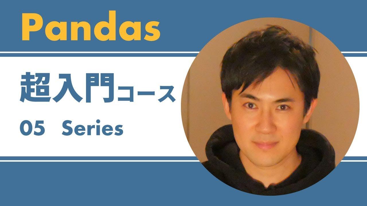 Pandas入門|05.シリーズ (Series) とは【Pythonの必須ライブラリのPandasを初心者にわかりやすく解説】