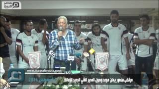مصر العربية | مرتضى منصور يعلن موعد وصول المدير الفني الجديد للزمالك