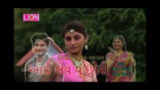 I LOVE YOU CHHOREE -  Gujarati Romantic Album
