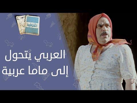 تحت المراقبة - العربي يتحول إلى ماما عربية thumbnail