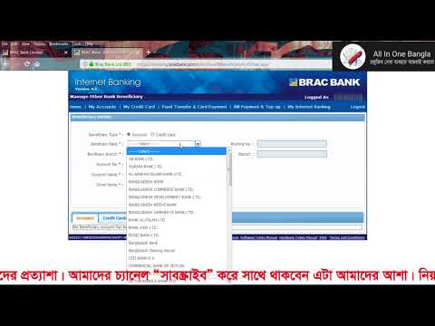 Brac Bank Internet Banking full review