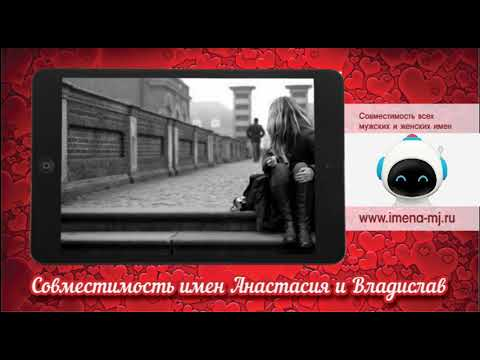 Совместимость имен Анастасия и Владислав