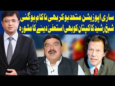 Dunya Kamran Khan Ke Sath - 17January 2018 - Dunya News
