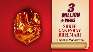 Shree Ganeshay Dheemahi | Vishwa Vinayak | Shankar Mahadevan | Ajay - Atul