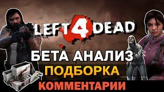 Left 4 Dead - Бета Анализ