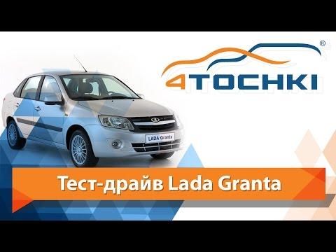 Тест-драйв Lada Granta - 4 точки. Шины и диски 4точки - Wheels & Tyres 4tochki