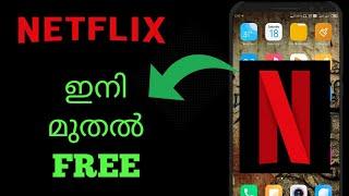 എങ്ങനെ netflix ഫ്രീ ആയ്യി യൂസ് ചെയാം | Free Netflix 🤞 How To Get Netflix For Free | malayalam  2020|