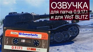 озвучка экипажа World of Tanks 0.9.17.1 и для WoT BLITZ