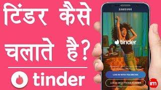 How to use tinder dating app Hindi - अपने आसपास के लड़के लड़कियों को ऐसे बनाइये दोस्त | टिंडर डेटिंग