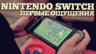 Обзор Nintendo Switch - Бургер по-японски