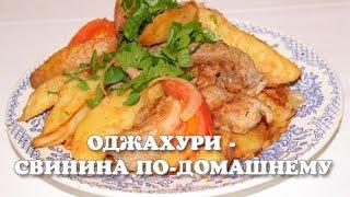 Оджахури по-грузински или свинина по-домашнему в мультиварке
