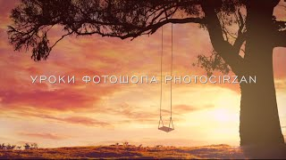Уроки фотошопа PhotoCirZan: Топ 7 эффектов в фотошопе(Уроки фотошопа cs6. Добро пожаловать на канал PhotoCirZan; на этом канале вы сможете научится фотошопить, и потом..., 2016-01-13T03:40:56.000Z)