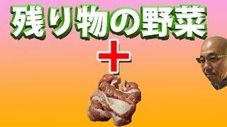 三枚肉に付いてたリブを 残り物の野菜と炒めた物を晩酌で頂きます つまみチャーシューもあるよ thumbnail