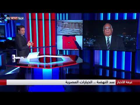 سد النهضة .. الخيارات المصرية  - نشر قبل 11 ساعة