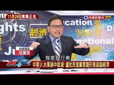 【政經看民視】盧秀燕「拼經濟不要政治」  汪潔民打臉:根本胡說八道!